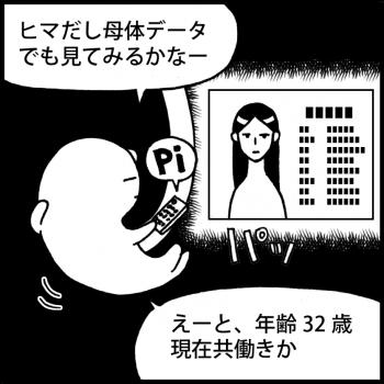 連載:オイラの大冒険 第5話<br />「オイラのママ(5w)」