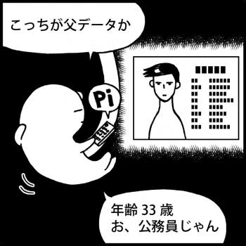 連載:オイラの大冒険 第6話<br />「オイラのパパ(6w)」