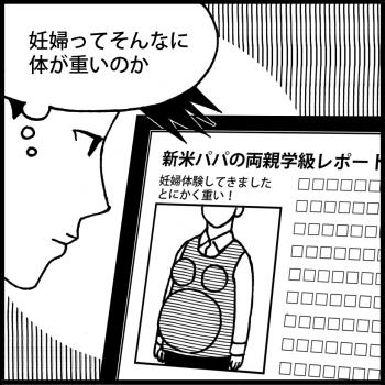 連載:オイラの大冒険 第11話<br /> 「パパの努力(11w)」