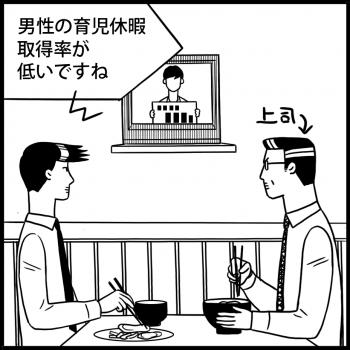 連載:オイラの大冒険 第21話<br /> 「パパの苦悩(21w)」