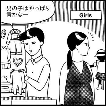 連載:オイラの大冒険 第30話 「ショッピング(30w)」