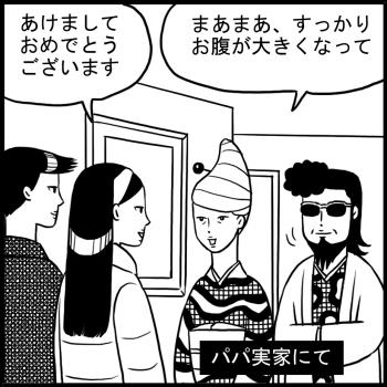 連載:オイラの大冒険 第31話 「妊婦の正月(31w)」