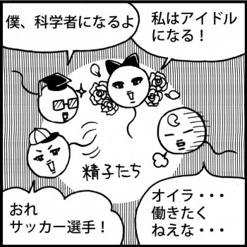 連載:オイラの大冒険 第1話<br />「乞うご期待(1w)」