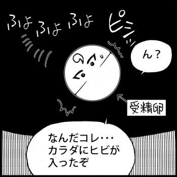 連載:オイラの大冒険 第2話<br />「★祝★(2w)」