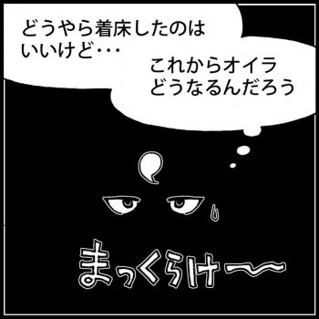 連載:オイラの大冒険 第3話<br />「ひとりじゃないよ(3w)」