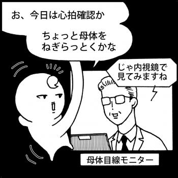 連載:オイラの大冒険 第7話<br /> 「ママ、応援してるよー(7w)」