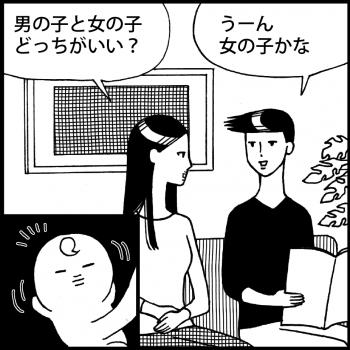 連載:オイラの大冒険 第9話<br /> 「男と女の違い(9w)」