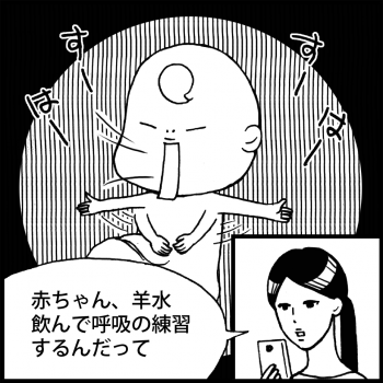連載:オイラの大冒険 第12話<br /> 「羊水(12w)」