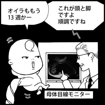 連載:オイラの大冒険 第13話<br /> 「エコー(13w)」