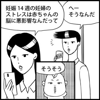 連載:オイラの大冒険 第14話<br /> 「やさしいパパ(14w)」