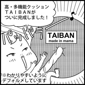 連載:オイラの大冒険 第15話<br /> 「胎盤完成(15w)」
