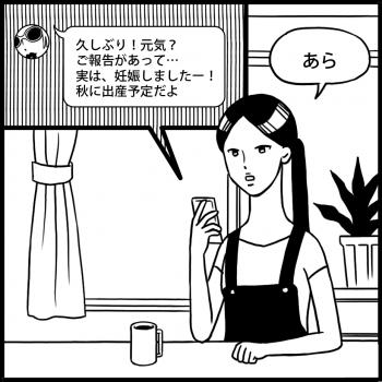 連載:オイラの大冒険 第17話<br /> 「さようなら(17w)」