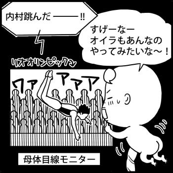 連載:オイラの大冒険 第19話<br /> 「 逆子の理由(19w)」