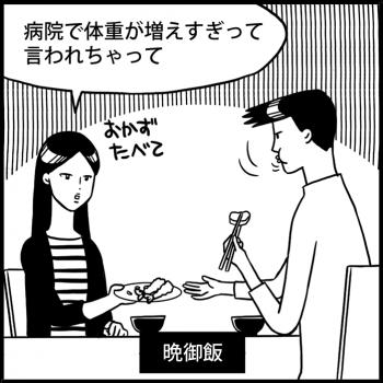 連載:オイラの大冒険 第25話<br/>「八つ当たり(25w)」