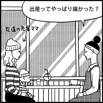 連載:オイラの大冒険 第27話 「聞かなきゃよかった その1(27w)」
