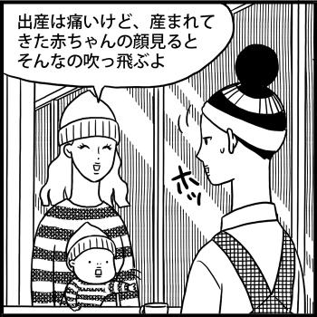 連載:オイラの大冒険 第28話 <br/>「聞かなきゃよかった その2(28w)」