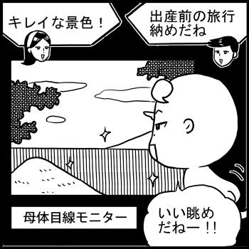 連載:オイラの大冒険 第29話<br /> 「はじめての家族旅行(29w)」